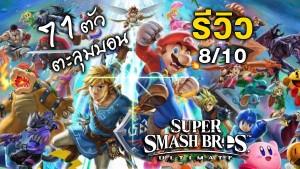 ssbu-super-smash-bros-ultimate-cover-review