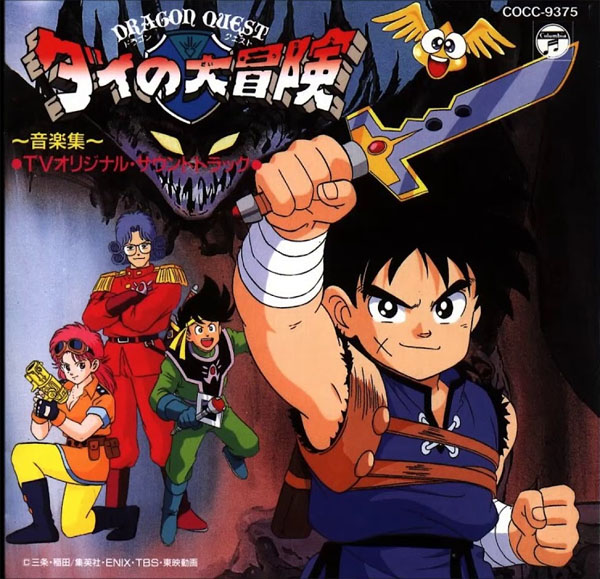 Dragon Quest Dai 4