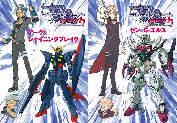 Gundam-Build-Driver-Break (2)