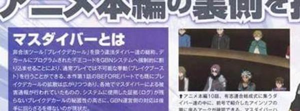 Gundam-Build-Driver-Break (8)