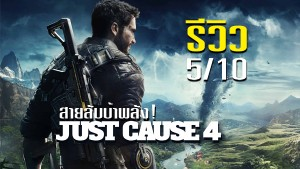 Just Cause 4 Review  (18)