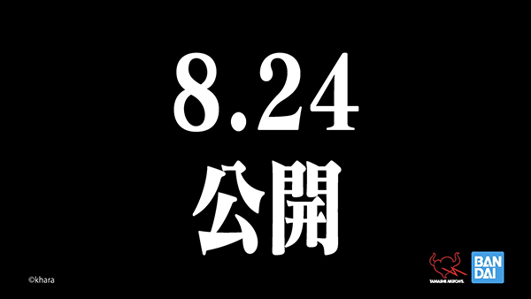 METAL BUILD Evangelion 01  Teaser(12)