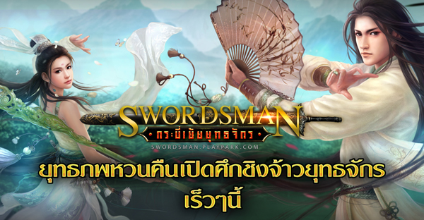 PP-Swordsman-Thumb