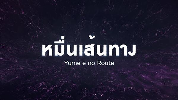 Yume e no Route Bnk48  (3)