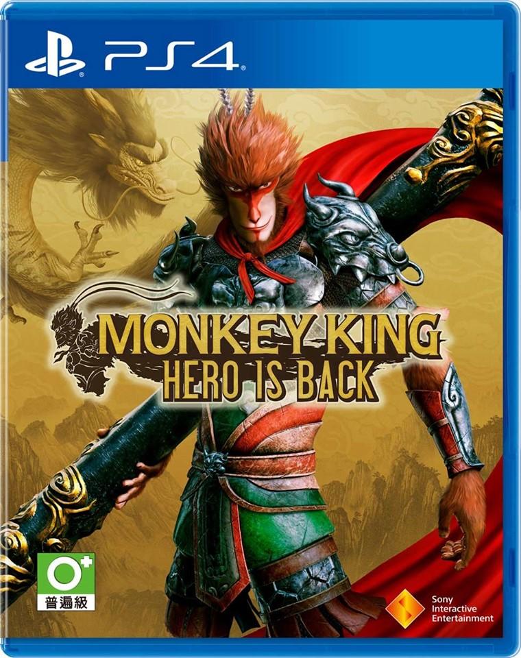 monkey-king-hero-is-back 2019 (8)