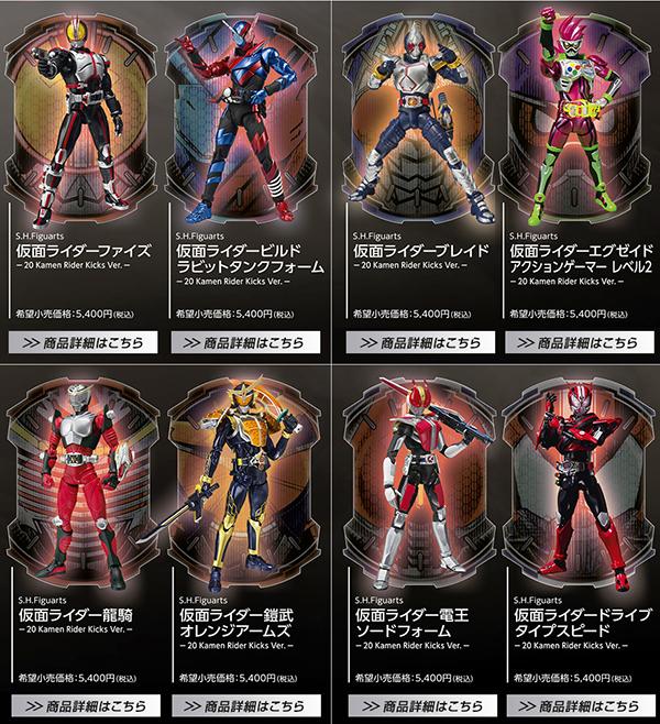 s-h-figuarts-heisei-riders-rising-project-20-kamen-rider-kicks-ver (2)