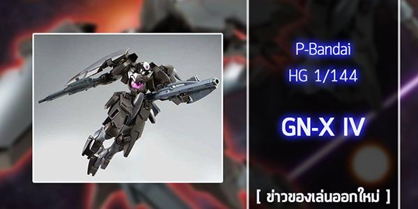 HG 1144  GN-X IV (1)