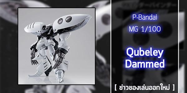 MG-Qubeley-Dammed (1)