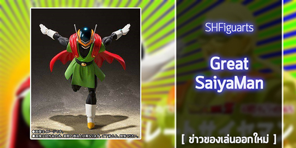 SHF-Great-Saiyaman (1)