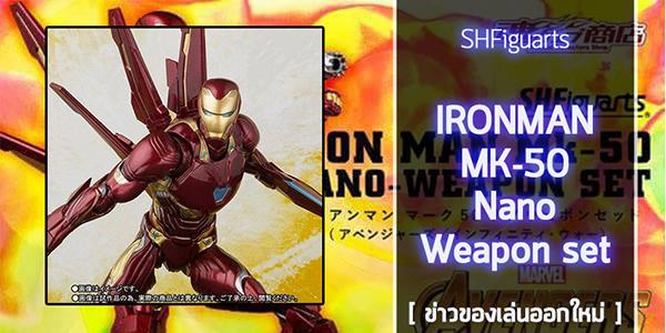 SHF-Iron-Man-MK50-Nano-Weapon (1)