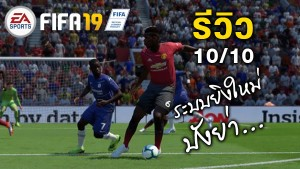 cover-review-ps4-fifa19