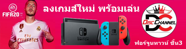 banner-disc-chanel-switch