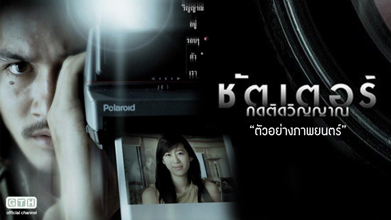 5-thai-triller-movie-form-gdh (2)
