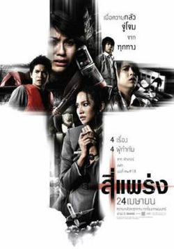 5-thai-triller-movie-form-gdh (5)
