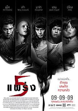 5-thai-triller-movie-form-gdh (6)