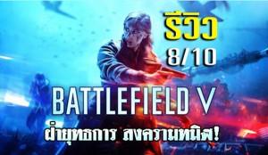 BATTLEFIELD-V-1 cc