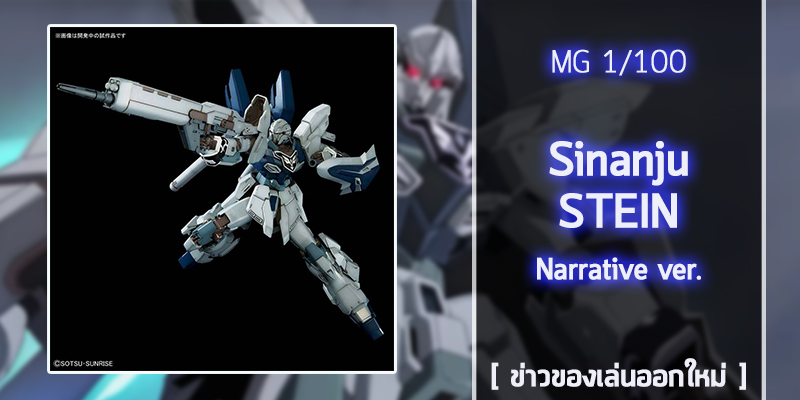 MG-Sinanju-Stein-Narrative-ver (1)