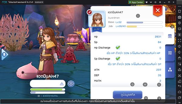 swordman-knight-guide-ragnarok-m-eternal-love (1)