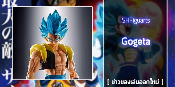 SHF-Gogeta (1)