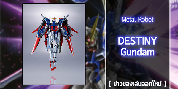 Metal-Robot-Destiny-Gundam (1)