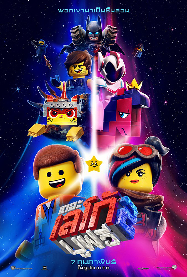 The Lego Movie 2 The Second Part (1)