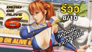 doa6-cover-review-ps4