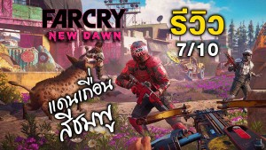 Far-Cry-New-Dawn-cover-review