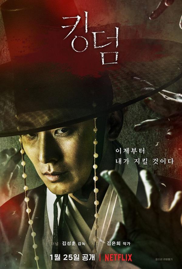 Kingdom Netflix (6)