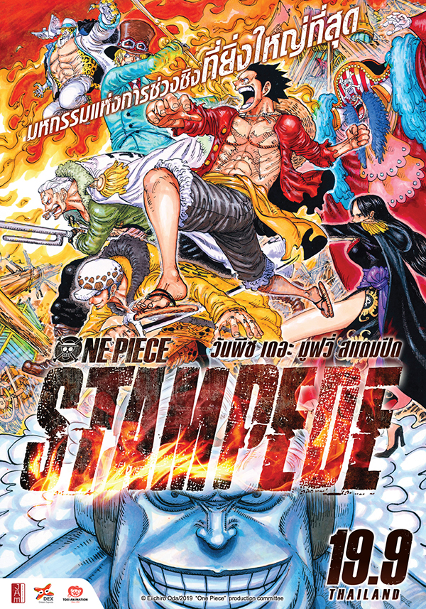 Production note-ONE PIECE STAMPEDE (1)