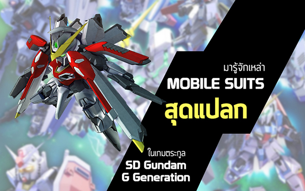 sd-g-gen-mysterious-mobile-suits (1)