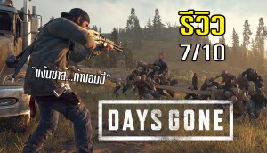 Days Gone Review (33)