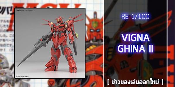 Re1-100-Vigna-Ghina-II (1)