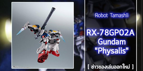 Robot-Tamashii-RX-78GP02A-Gundam-Physalis (1)