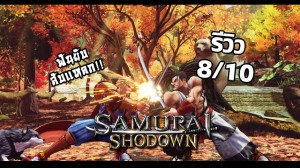 Samurai Shodown Command List4