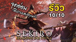cover-review-sekiro-easy-10-10
