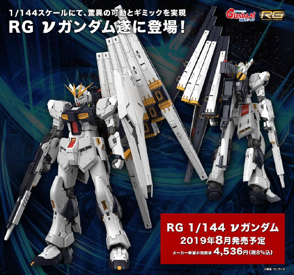 RG  1144 RX-93 nu Gundam  (1)