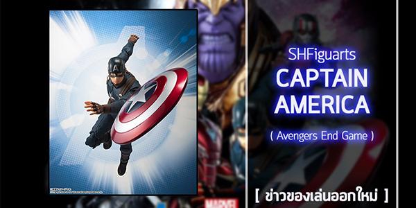 SHF-Captain-America-ENDGAME (1)