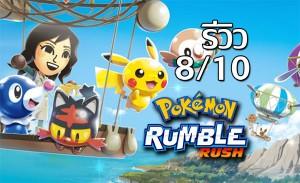 Pokemon Rumble Rush 151