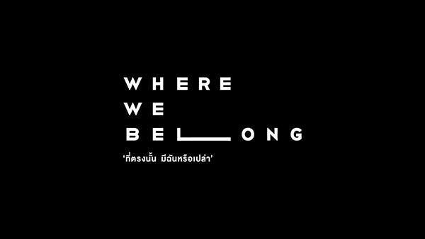 Where We Belong (Official Teaser) (13)