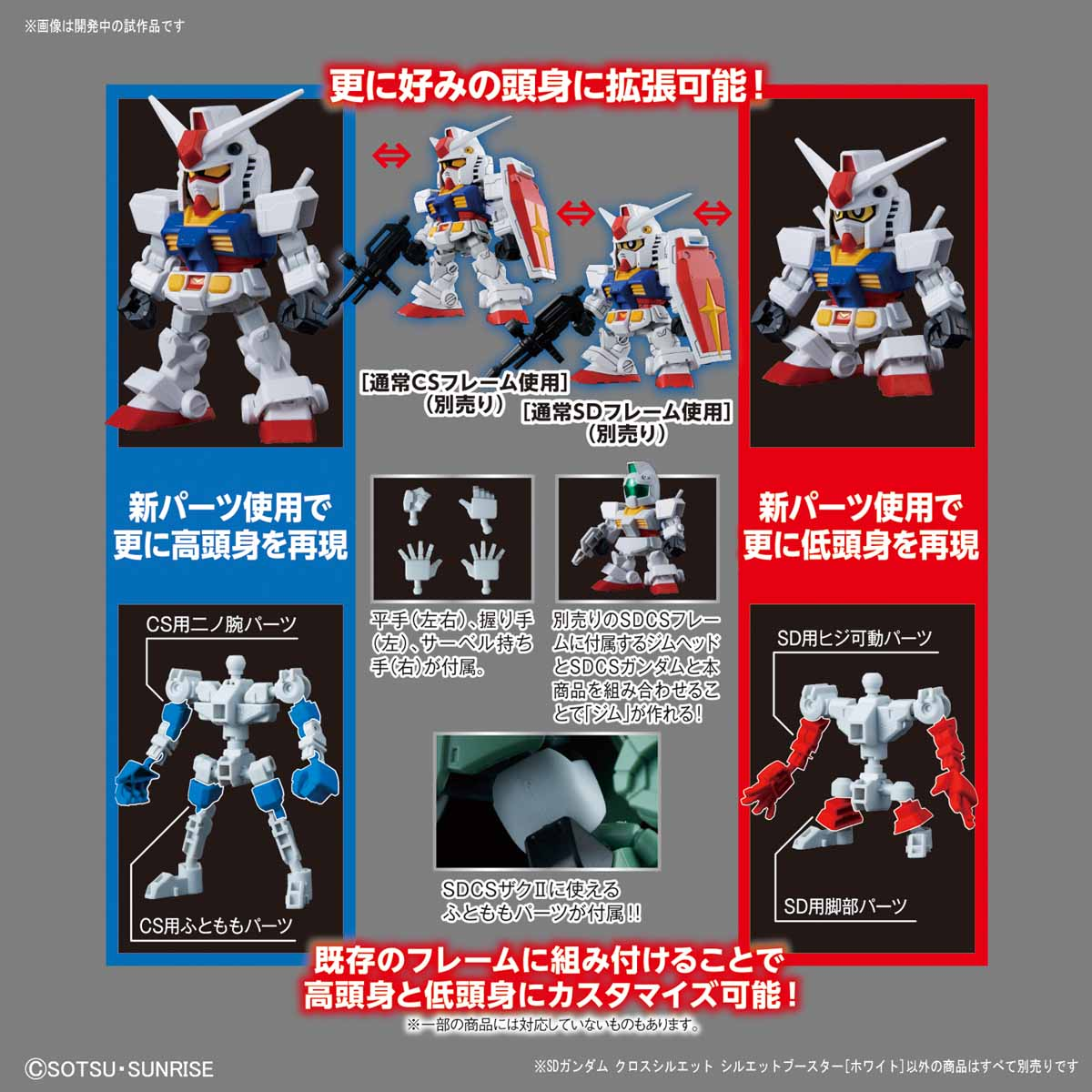 sdcs-silhouette-booster-white (7)