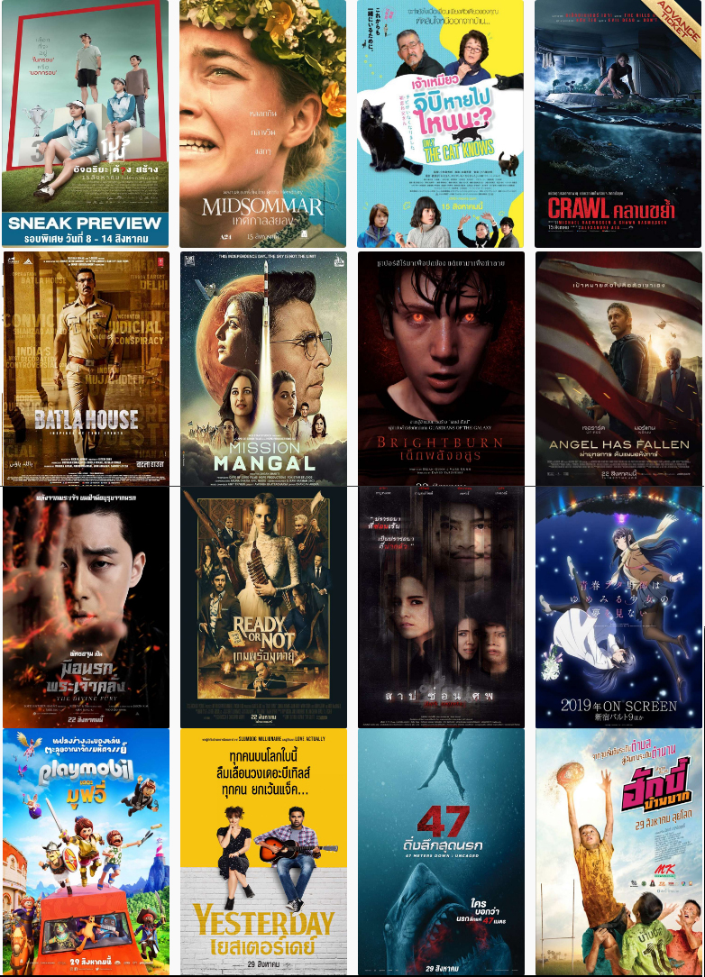 top-film-movies-cinema 082019 copy