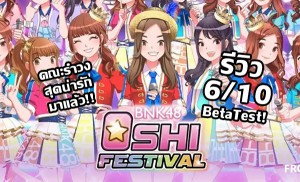 BNK48 Oshi Festival Review (41) copy