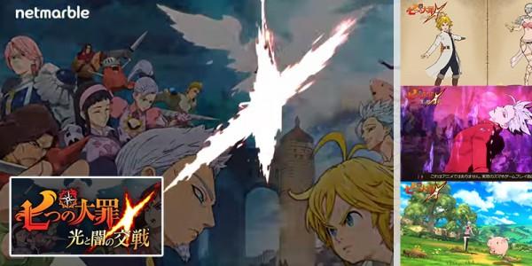 -Game-News-Nanatsu-Taizai-X (1)