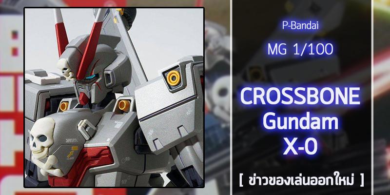 MG-Crossbone-Gundam-X-0 (1)