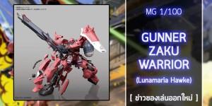 MG-Gunner-Zaku-Warrior-Lunamaria-Hawk.docx (1)