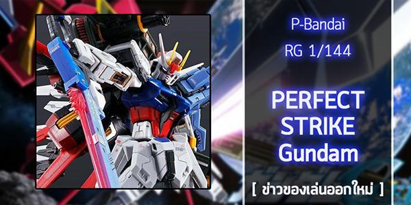 RG-Perfect-Strike-Gundam (1)