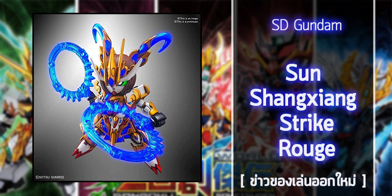 SD-Sun-Shangxiang-Strike-Rouge (1)