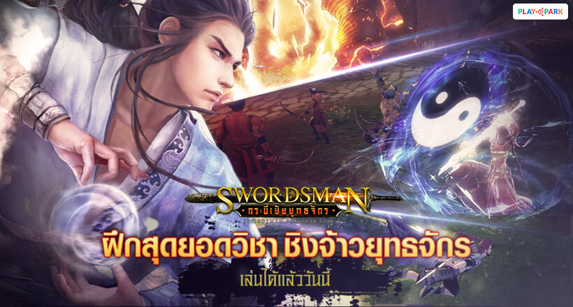 Swordsman Online OBT PR News (1)