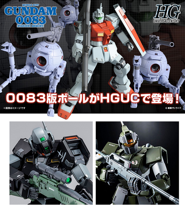 hguc-gm-kai-and-ball-repair2