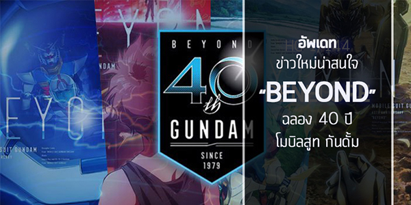 40th-mobile-suit-gundam-anniversary (1)